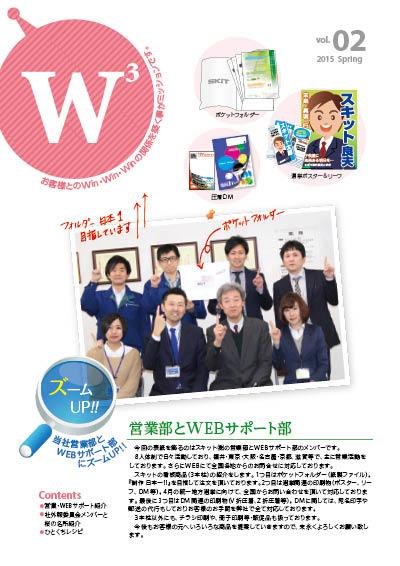 スキット社外報vol.2