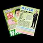 A4選挙チラシ カラー印刷