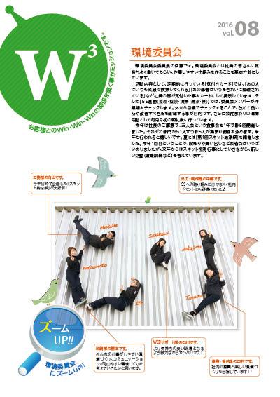 スキット社外報vol.8