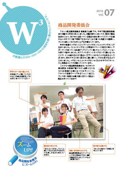 スキット社外報vol.7