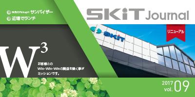 スキット社外報vol.9