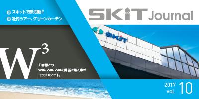 スキット社外報vol.10