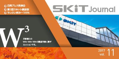 スキット社外報vol.11