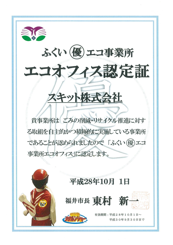 福井市エコオフィス