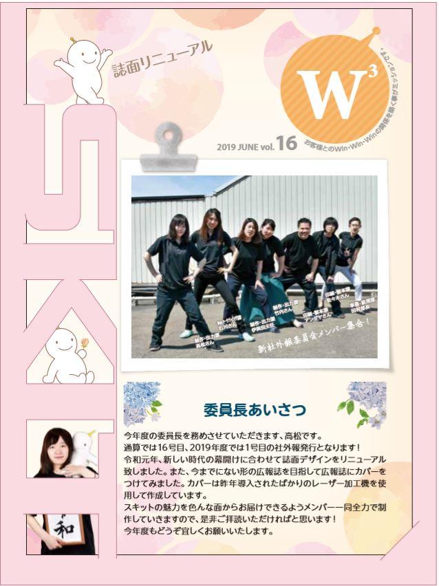 スキット社外報vol.16