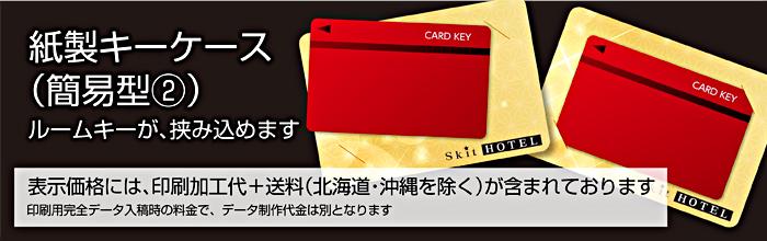 カードキーケースCタイプ